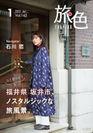 「旅色」2021年1月号表紙:石川恋さん