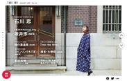 「旅色」2021年1月号巻頭:石川恋さん1