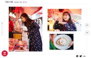 「旅色」2021年1月号巻頭:石川恋さん2