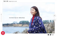 「旅色」2021年1月号巻頭:石川恋さん3