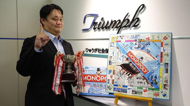 ― 2020年度モノポリー日本選手権優勝 ―