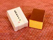 秋田のたまご専門店が縁起の良い大寒卵のみを使用した「大寒卵かすてら」を50個限定で1月22日発売