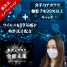 新次元マスク『全能未来』 2