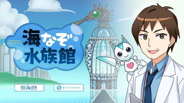 """日本全国の有名水族館6園館の水槽を再現!""""謎""""を解き海洋問題を学ぶオンラインゲームのリリース -「海なぞ水族館」-"""