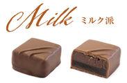ミルクショコラ