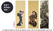 ▲左から、葛飾北斎「合鏡美人図」(前期)個人蔵、葛飾北斎「立美人図」(後期)個人蔵、葛飾北斎「登龍図」(前期)個人蔵