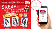 「SKE48がバレンタインデーなのにおみそ汁を振る舞います!」ベルク×マルサンアイ 共同企画