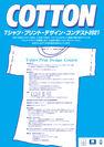Tシャツ・プリント・デザイン・コンテスト2021ポスター