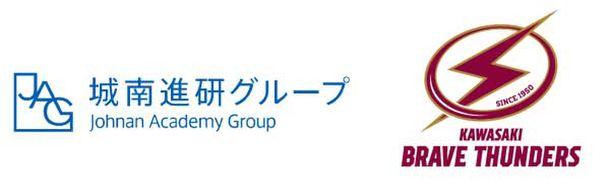 城南進学研究社が川崎ブレイブサンダースとスポンサー契約を締結。教育とスポーツのチカラで川崎を盛り上げます。
