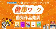 新生堂薬局×Springin'プログラミングコンテスト