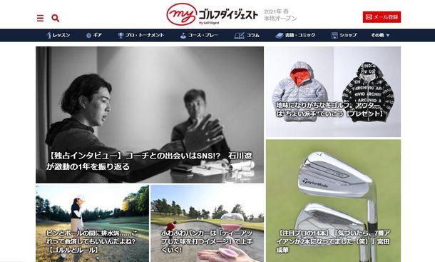 定額課金制ゴルフ情報サイト「Myゴルフダイジェスト」4月の正式オープンに先駆けて無料版を公開