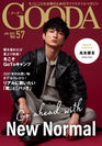 GOODA Vol.57表紙:高良健吾さん