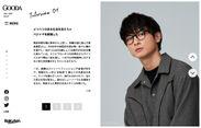 GOODA Vol.57高良健吾さんインタビュー