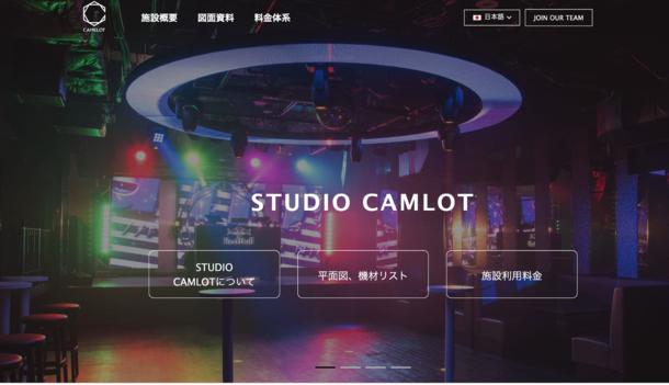 子会社 株式会社CAMELOTのレンタルスタジオサイトオープンについて 現在ウェブサイトオープン記念として特別割引実施中!