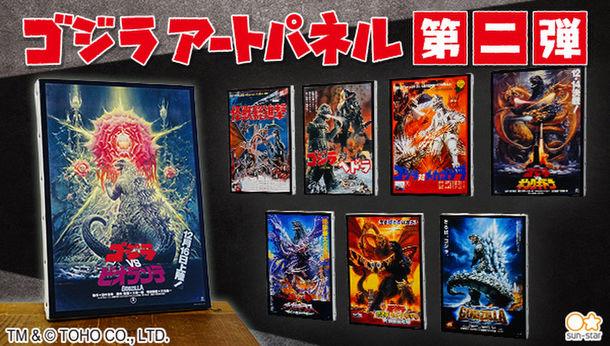 「ゴジラ」歴代映画ポスターの『アートパネル第二弾』が登場!「ゴジラVSビオランテ」など豪華8作品がラインアップ