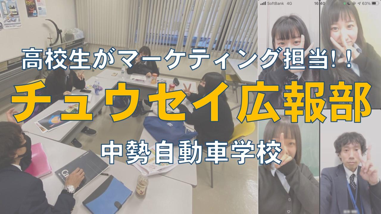 コロナ禍における新たな取り組みを実施 三重県通学入校生数実績NO.1の ...
