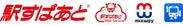 「駅すぱあと」および関連製品・サービスのロゴ