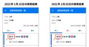 「駅すぱあと for Android」の検索結果