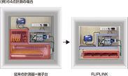 収納盤サイズをコンパクト化