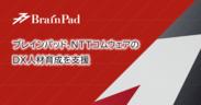NTTコムウェアのDX人材を支援(イメージ画像)