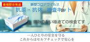 抗原・抗体検査キット特設サイト