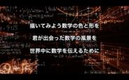 「『私の数学のイメージ』表現コンクール」紹介動画