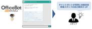 チャットボットが質問に自動回答し業務効率を改善
