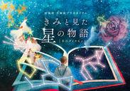 きみと見た星の物語 冬のダイヤモンド_KV