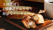 九州チーズタルト