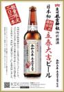 立春大吉ビールA5チラシ
