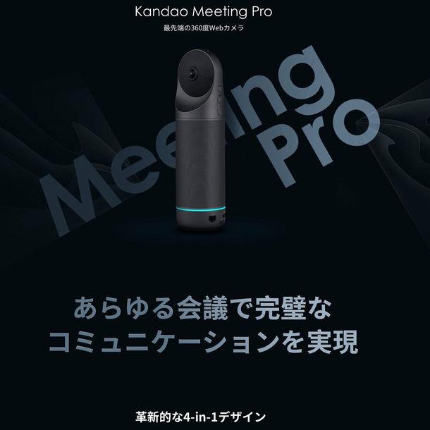 発売僅か1年間で累計2万台超の360度Webカメラ「Kandao Meeting」待望の新型機「Kandao Meeting Pro」、世界に先駆けて2021年1月21日(木)より日本先行デリバリー開始