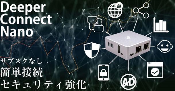 自宅のネットワークセキュリティを手軽に強化できるデバイス「Deeper Connect Nano」の先行予約販売を2月27日まで実施