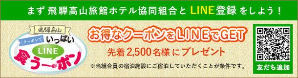 LINEの友達申請でクーポンをゲット!「飛騨高山クーポンでいっぱいLINE食う~ポン」 キャンペーン期間を3月1日(月)まで延長