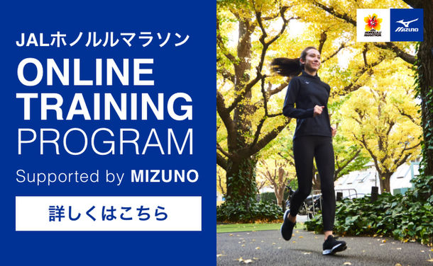 1月26日スタート!走力アップのトレーニング動画が届く!JALホノルルマラソン オンライントレーニングプログラム Supported by MIZUNO 目標を達成すると抽選でランニンググッズをプレゼント