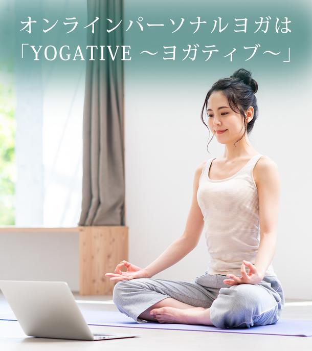 日本初のオンラインパーソナルヨガ専門サイト「YOGATIVE ~ヨガティブ~」 初回50分体験レッスンを無料で実施