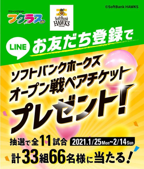 """新たな挑戦を続ける、日晴金属""""フクラスくん""""が福岡ソフトバンクホークスのオフィシャルスポンサーに!"""