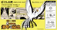 火の鳥・太陽編×ドラマチック謎解きゲーム