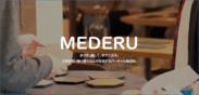 「MEDERU」ロゴ