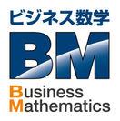 「ビジネス数学」ロゴ