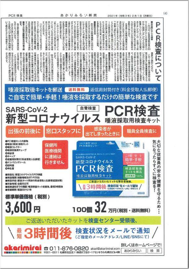Pcr 検査 キット