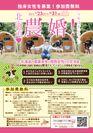 第46回 北海道農業青年と関西女性との交流会(オンライン)のポスター