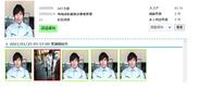 SATの「AI顔認証システム」画面