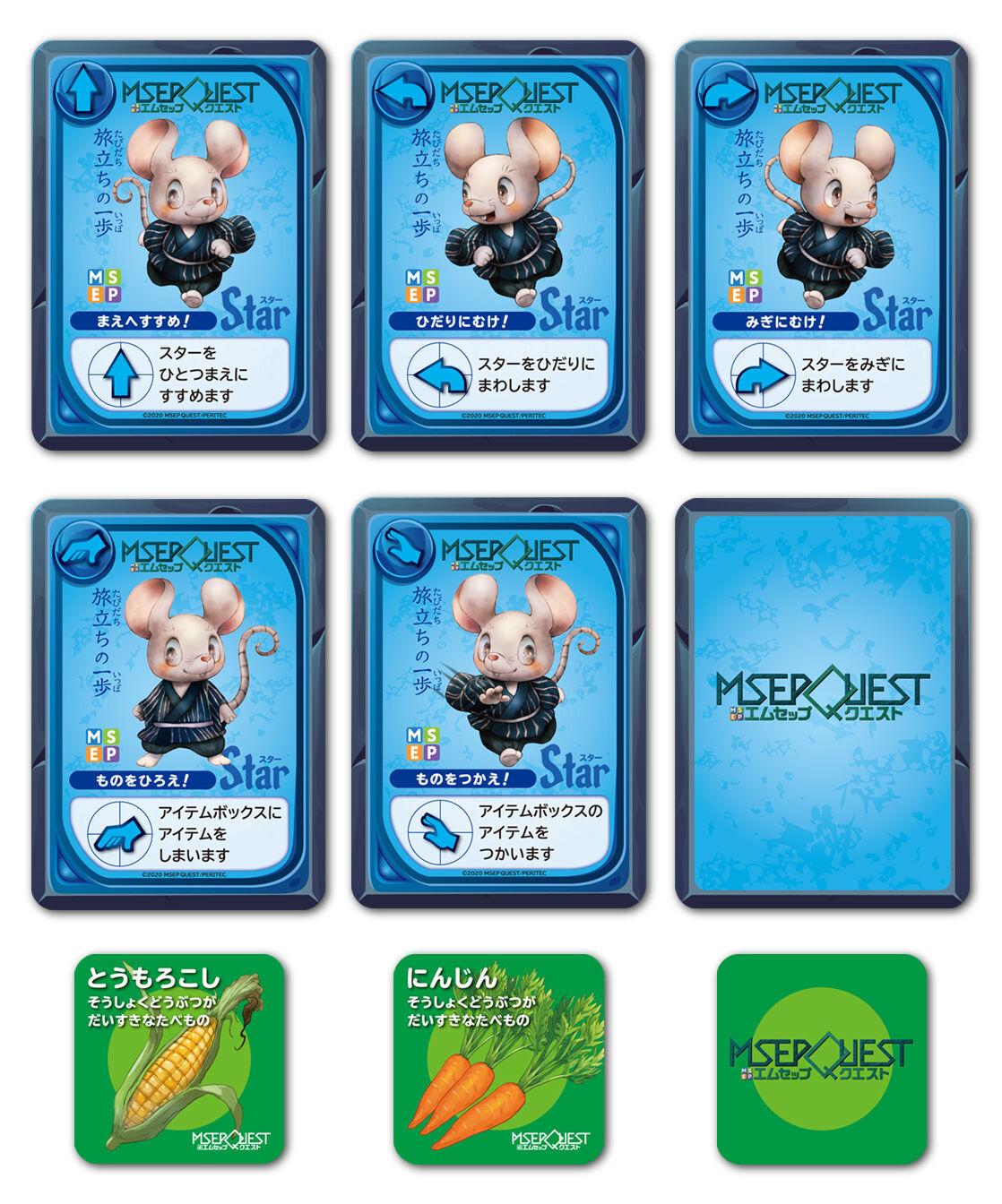 商品内容物 カード1式