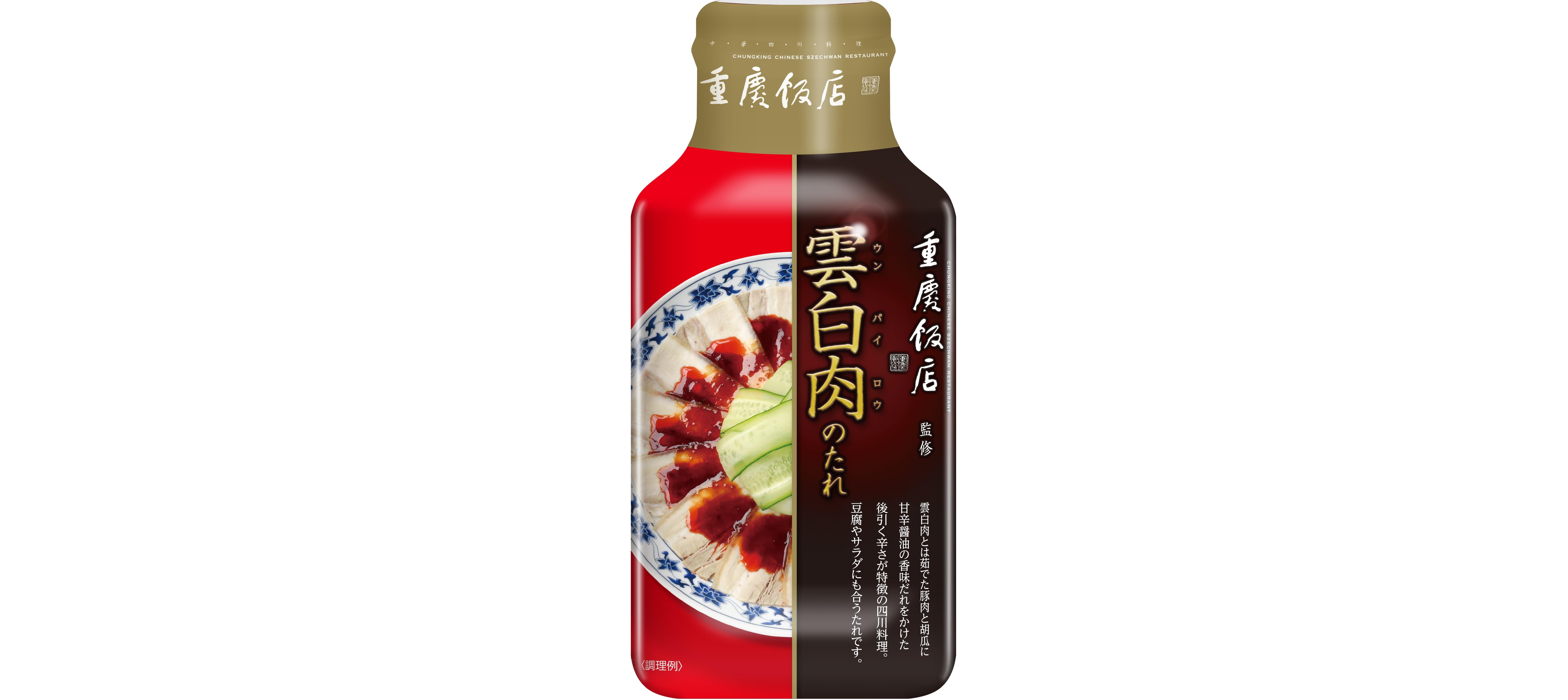 横浜中華街 四川料理の名店である重慶飯店監修 雲白肉(ウンパイロウ)のたれを3月1日に発売 画像