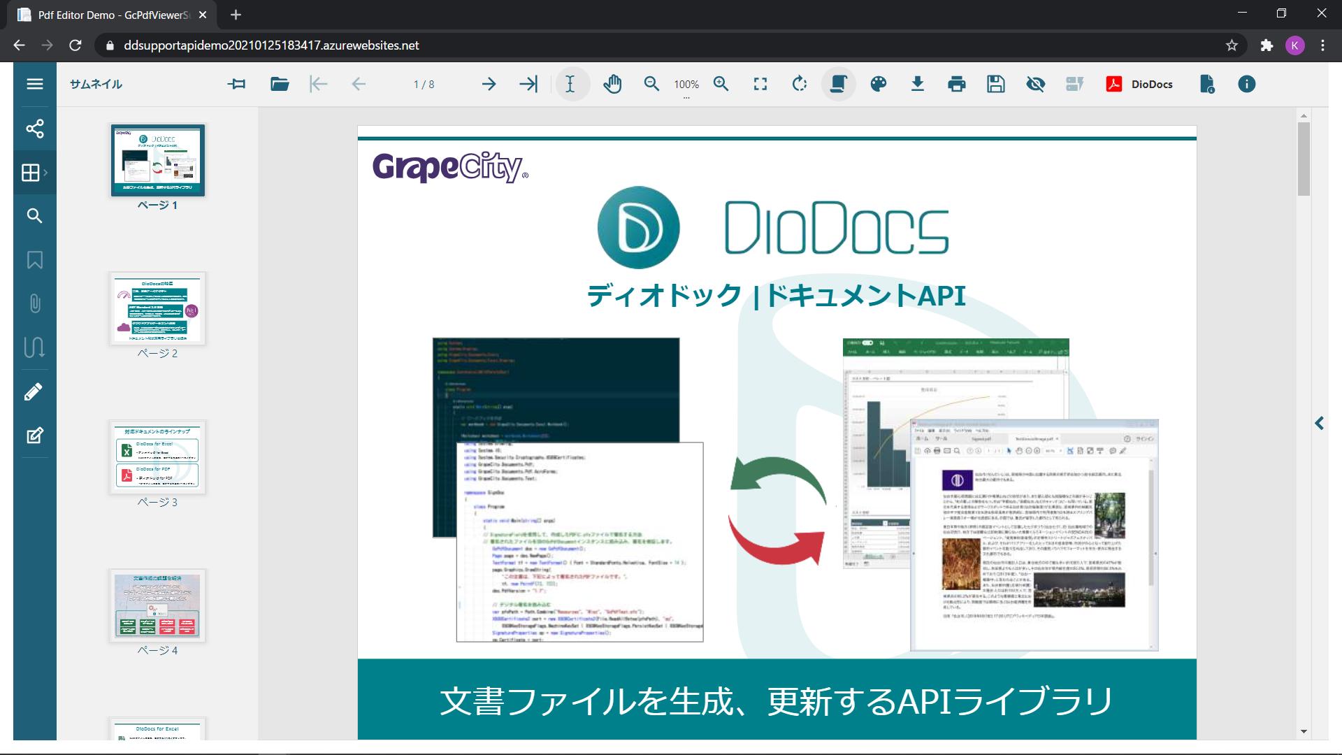 PDFビューワー(DioDocs for PDF新機能)