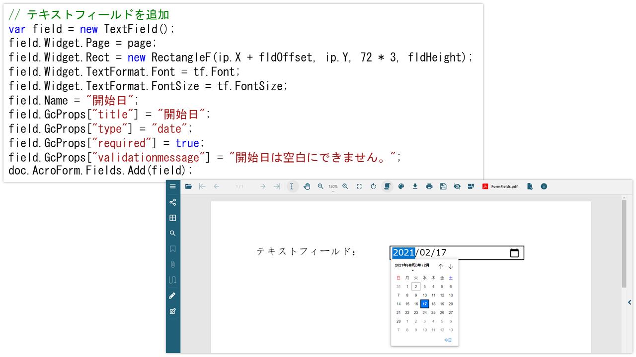 カスタム入力フィールドと検証(DioDocs for PDF新機能)