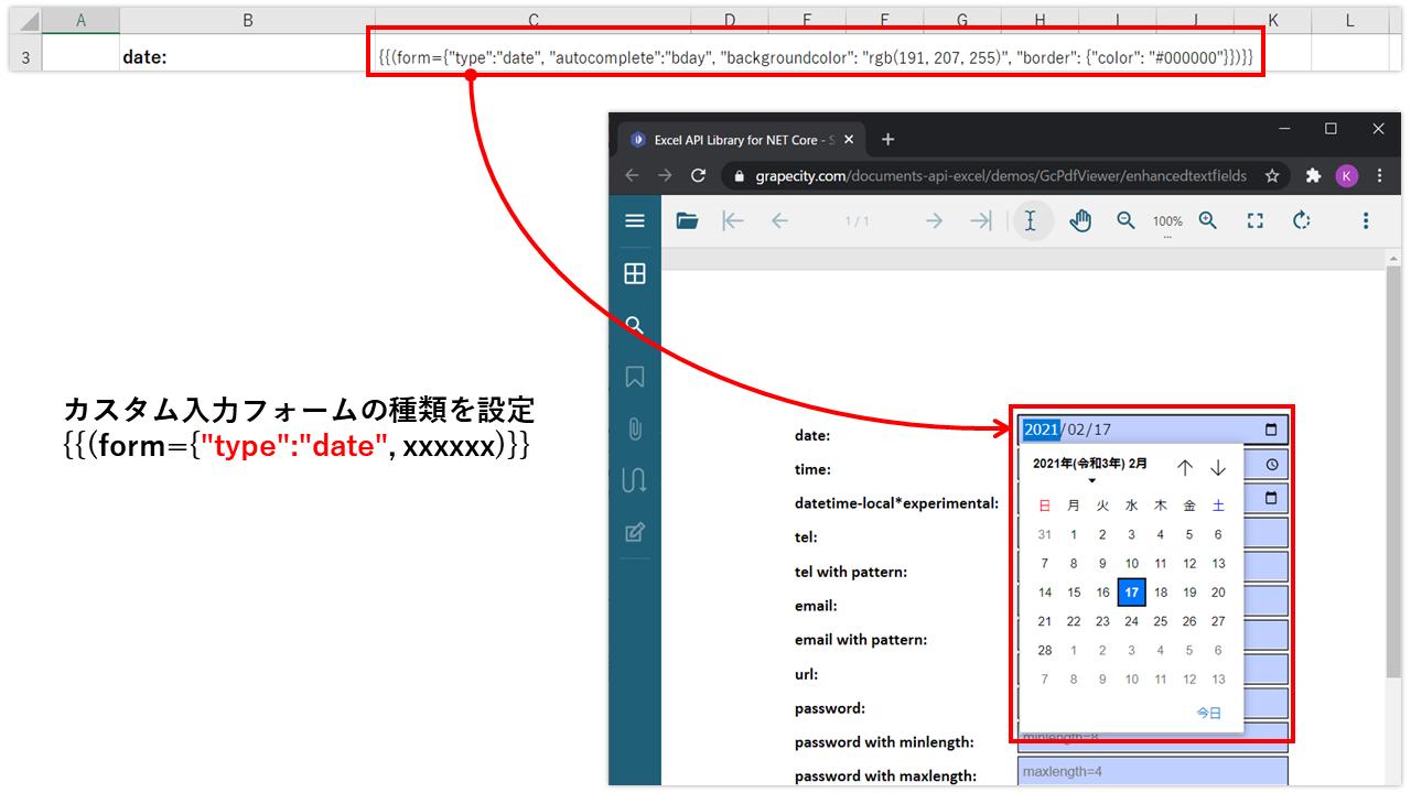 テンプレート構文の強化1(DioDocs for Excel新機能)