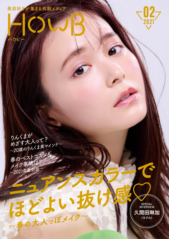 若手トップファッションモデルの久間田琳加さんが登場!スマホ ...