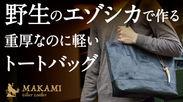 Makuakeプロジェクト