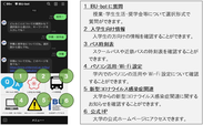 「IBU-bot」の画面